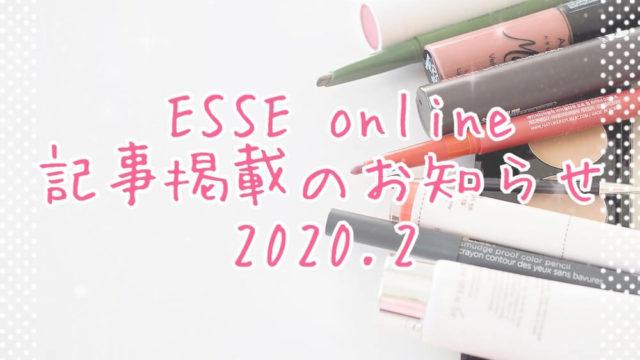 エッセオンライン2020.2eyecatch