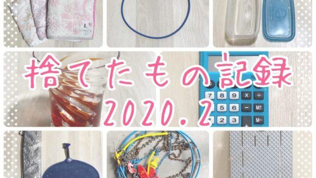 捨てたもの記録202002eyecatch