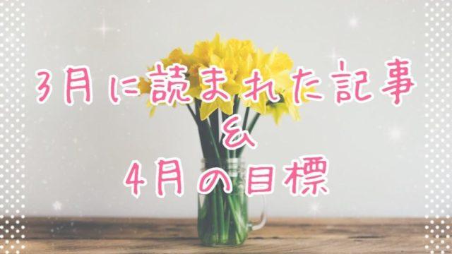 ブログまとめ2020.3eyecatch