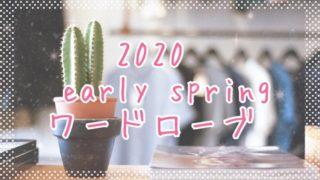 2020初春ワードローブeyecatch