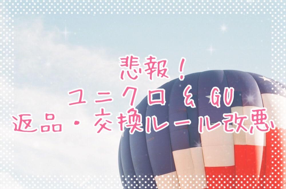 ユニクロ・GUルール改悪