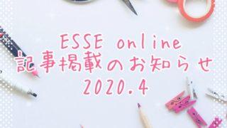 エッセオンライン2020.4eyecatch
