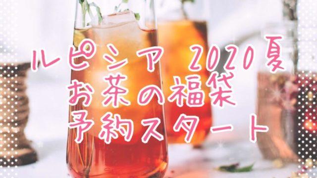 ルピシア福袋2020夏予約eyecatch