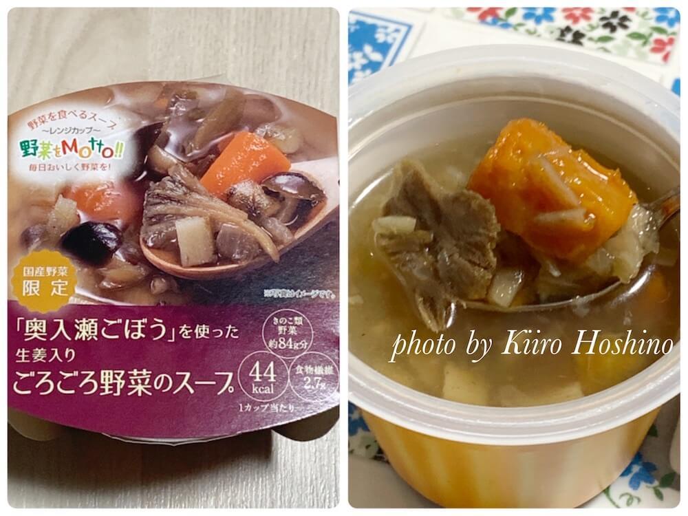 国産野菜カップスープ、ごろごろ野菜