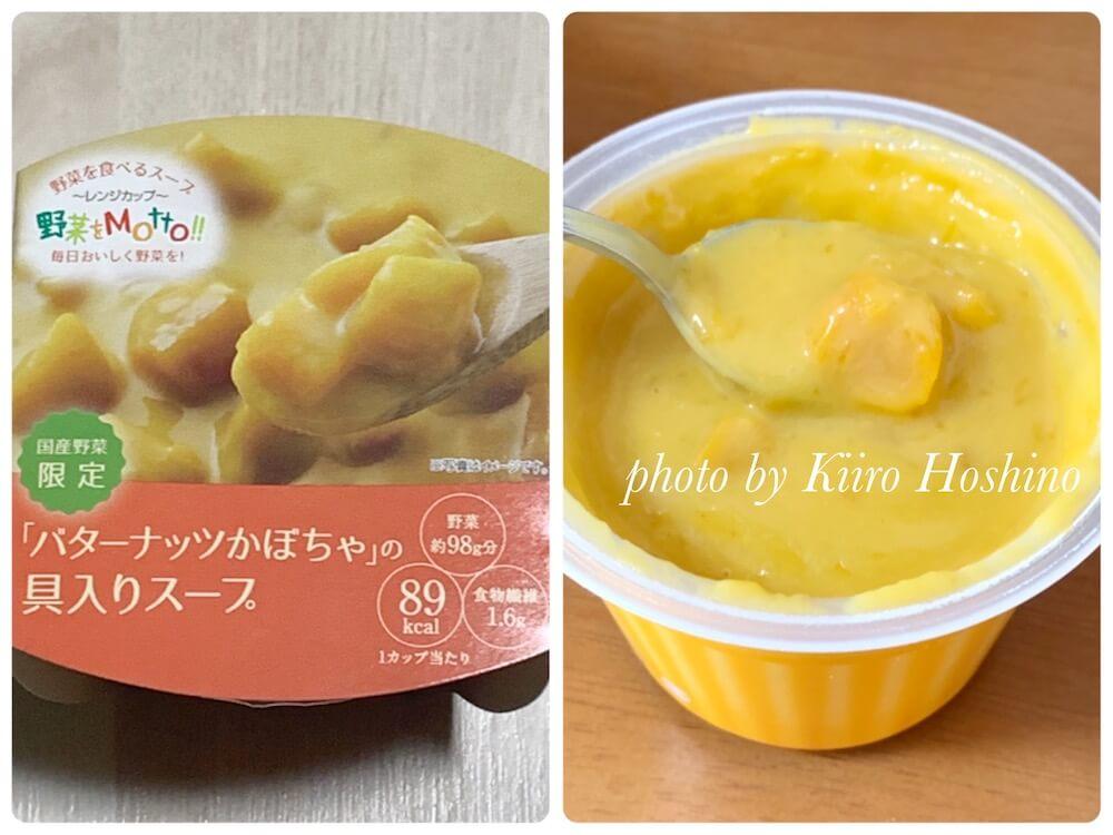 国産野菜カップスープ、かぼちゃ