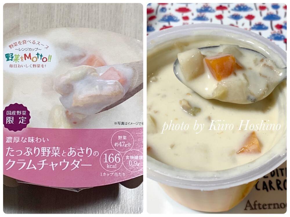 国産野菜カップスープ、クラムチャウダー