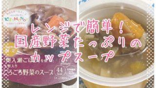 国産野菜カップスープeyecatch