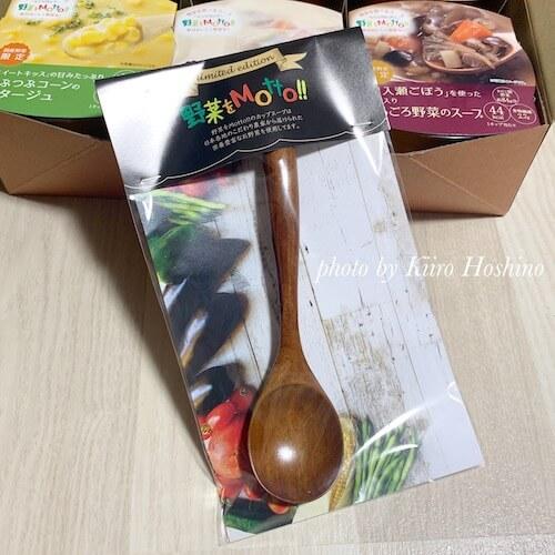 国産野菜カップスープ、スプーン