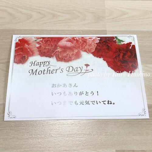 金谷ホテルベーカリー、母の日カード