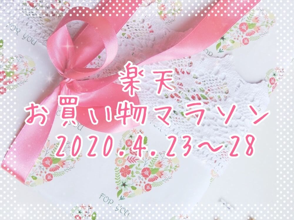 楽天お買い物マラソン202004-2ndeyecatch
