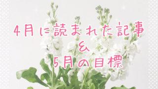 ブログまとめ2020.4eyecatch