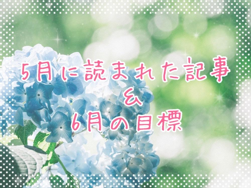 ブログまとめ2020.5eyecatch