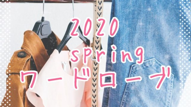 2020年春ワードローブeyecatch