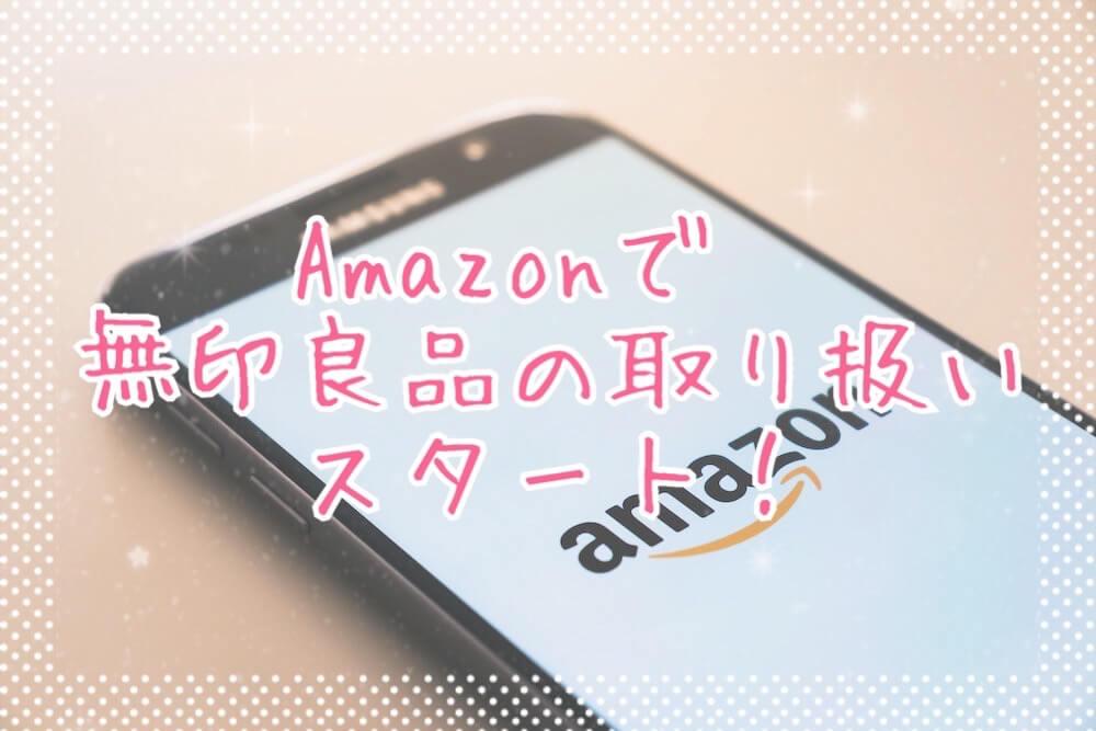 Amazonで無印取り扱いeyecatch