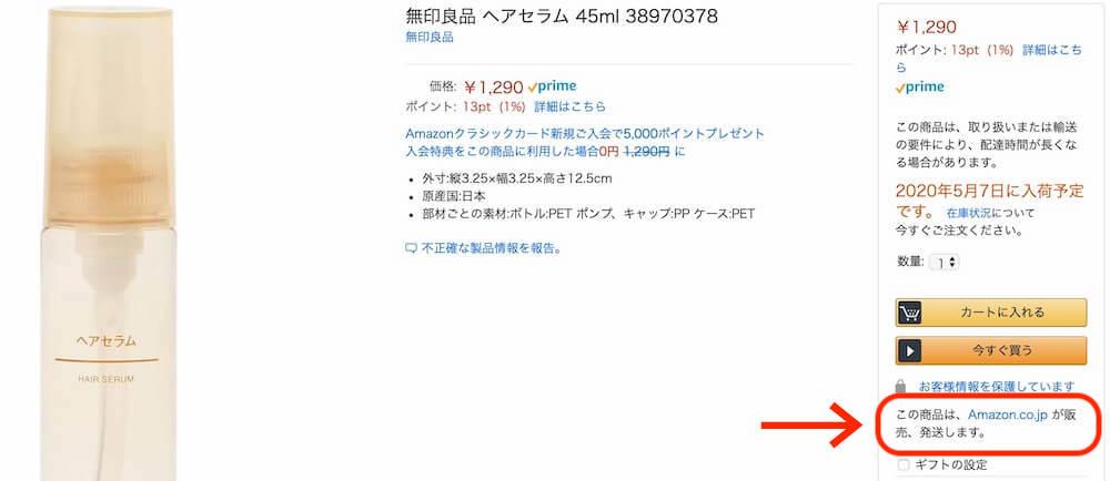 Amazonで無印取り扱い、販売元