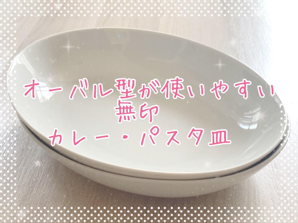無印カレー・パスタ皿eyecatch