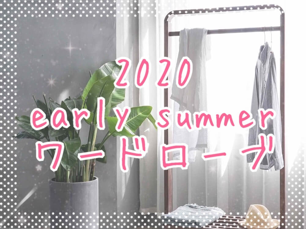 2020年初夏ワードローブeyecatch
