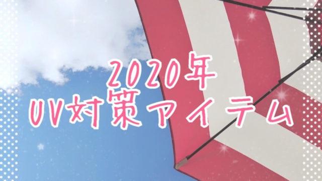 2020年UV対策アイテムeyecatch