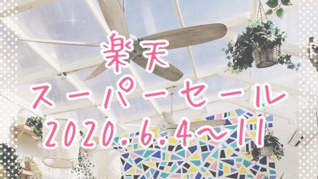 楽天スーパーセール202006eyecatch
