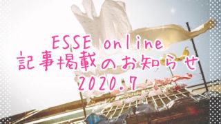 エッセオンライン2020.7eyecatch