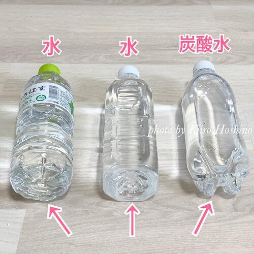 PETボトルのラベルはがし、底部分