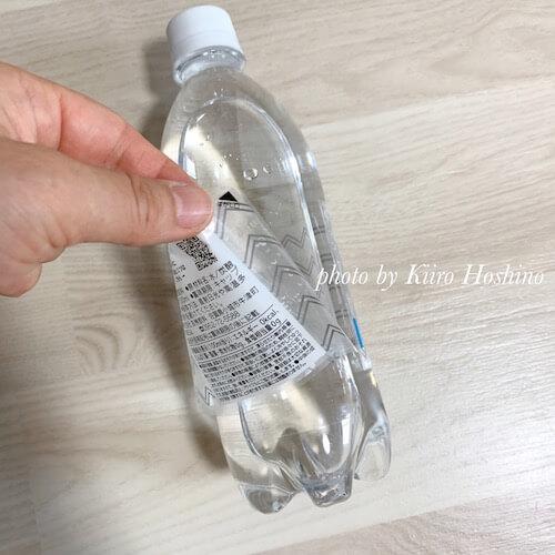 PETボトルのラベルはがし