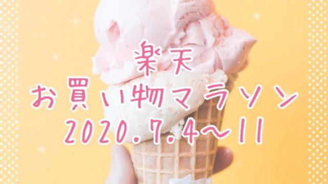 楽天お買い物マラソン2020.7