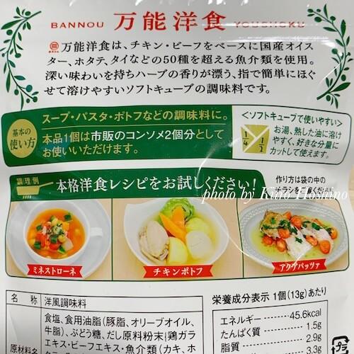 万能洋食(洋風だし)、パッケージ裏の説明