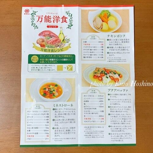 万能洋食(洋風だし)、レシピ