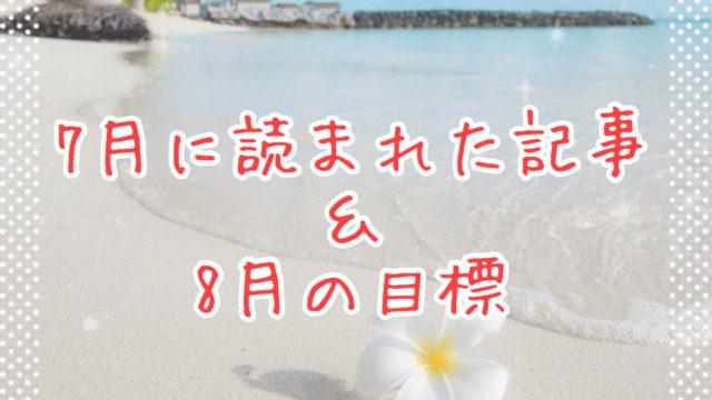 ブログまとめ2020.7eyecatch