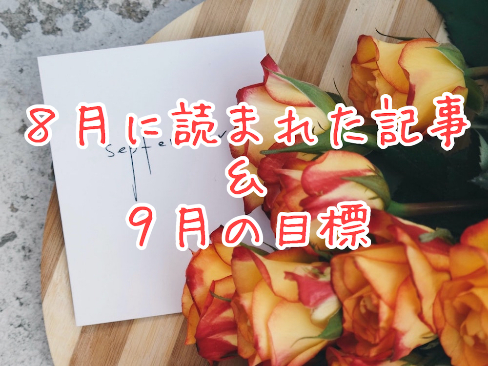 ブログまとめ2020.8eyecatch