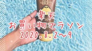 楽天お買い物マラソン2020.8