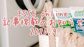 エッセオンライン2020.9eyecatch