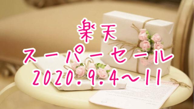 楽天スーパーセール2020.9eyecatch