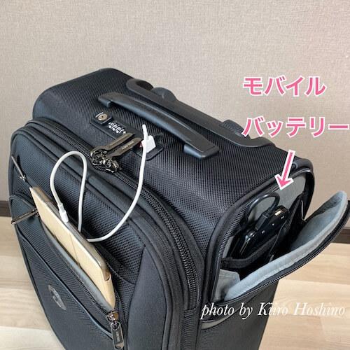 delseyスーツケース、充電