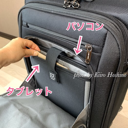 delseyスーツケース、パソコン収納