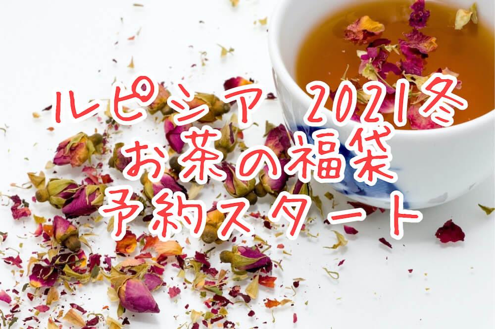 ルピシア福袋2021冬予約