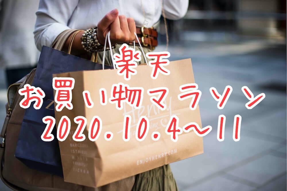 楽天マラソン2020.10