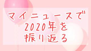 マイニュース2020eyecatch