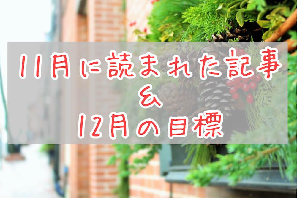 ブログまとめ2020.11eyecatch