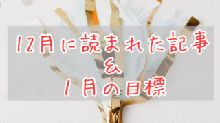 ブログまとめ2020.12eyecatch
