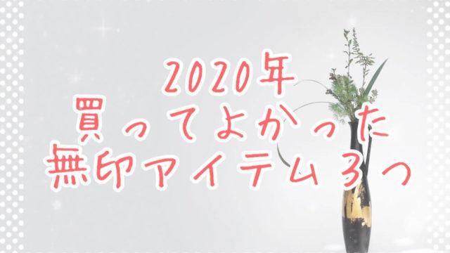 無印2020年買ってよかったベスト3