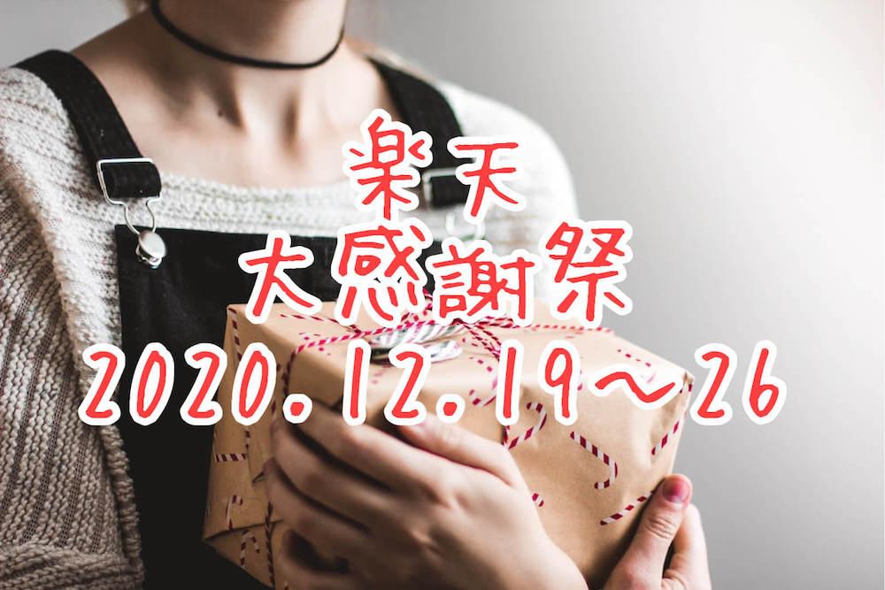 楽天大感謝祭2020.12
