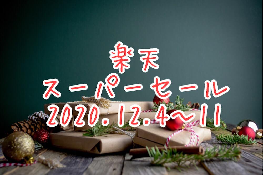 楽天スーパーセール2020.12