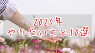 2021年やりたいこと10選eyecatch