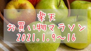 楽天お買い物マラソン2021.1eyecatch