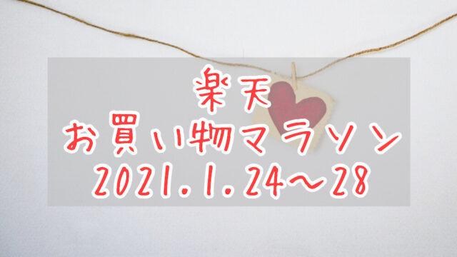 楽天お買い物マラソン2021.1、2回目eyecatch