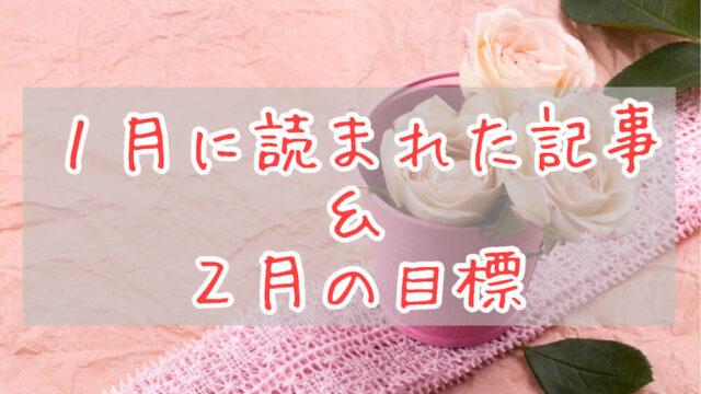 ブログまとめ2021.1eyecatch