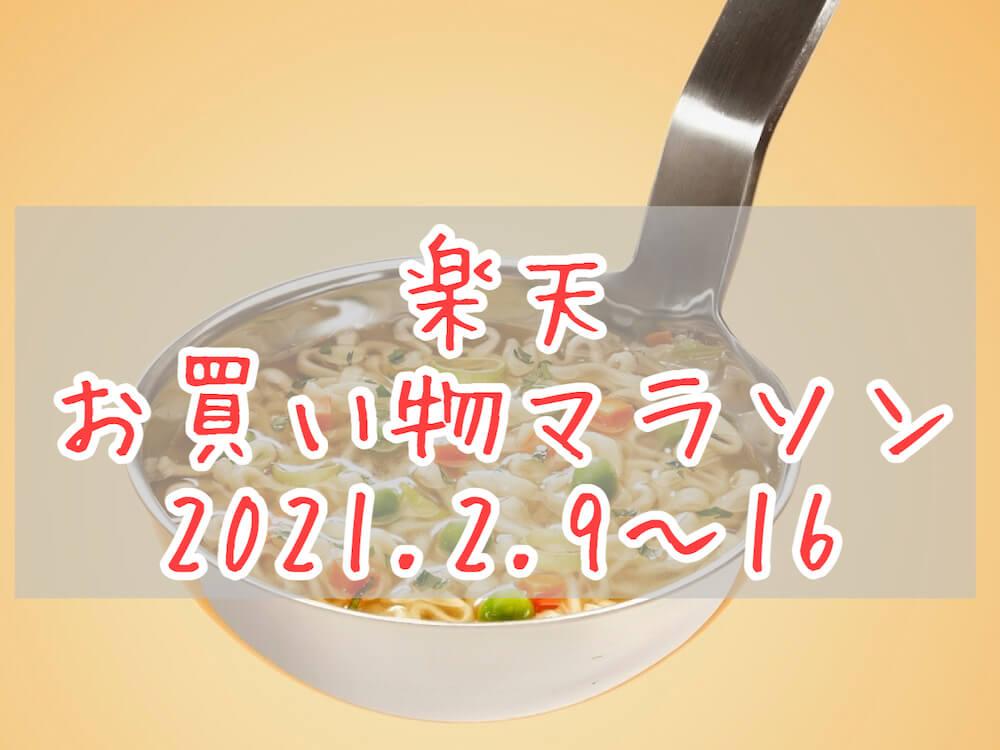 楽天お買い物マラソン2021.2eyecatch