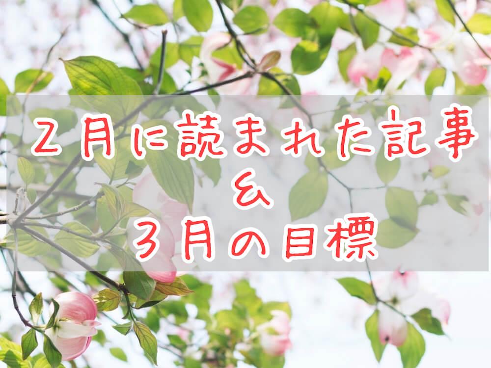 ブログまとめ2021.2eyecatch